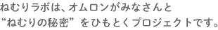 """ねむりラボは、オムロンがみなさんと""""ねむりの秘密""""をひもとくプロジェクトです。"""